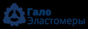 ГалоЭластомеры - официальный сайт